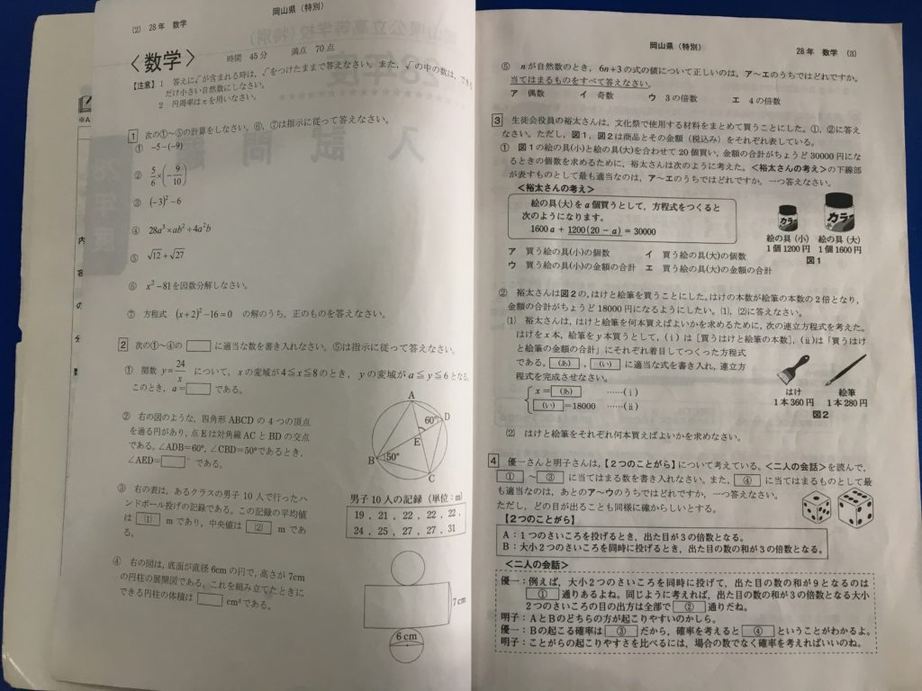高校 入試 山口 県 公立