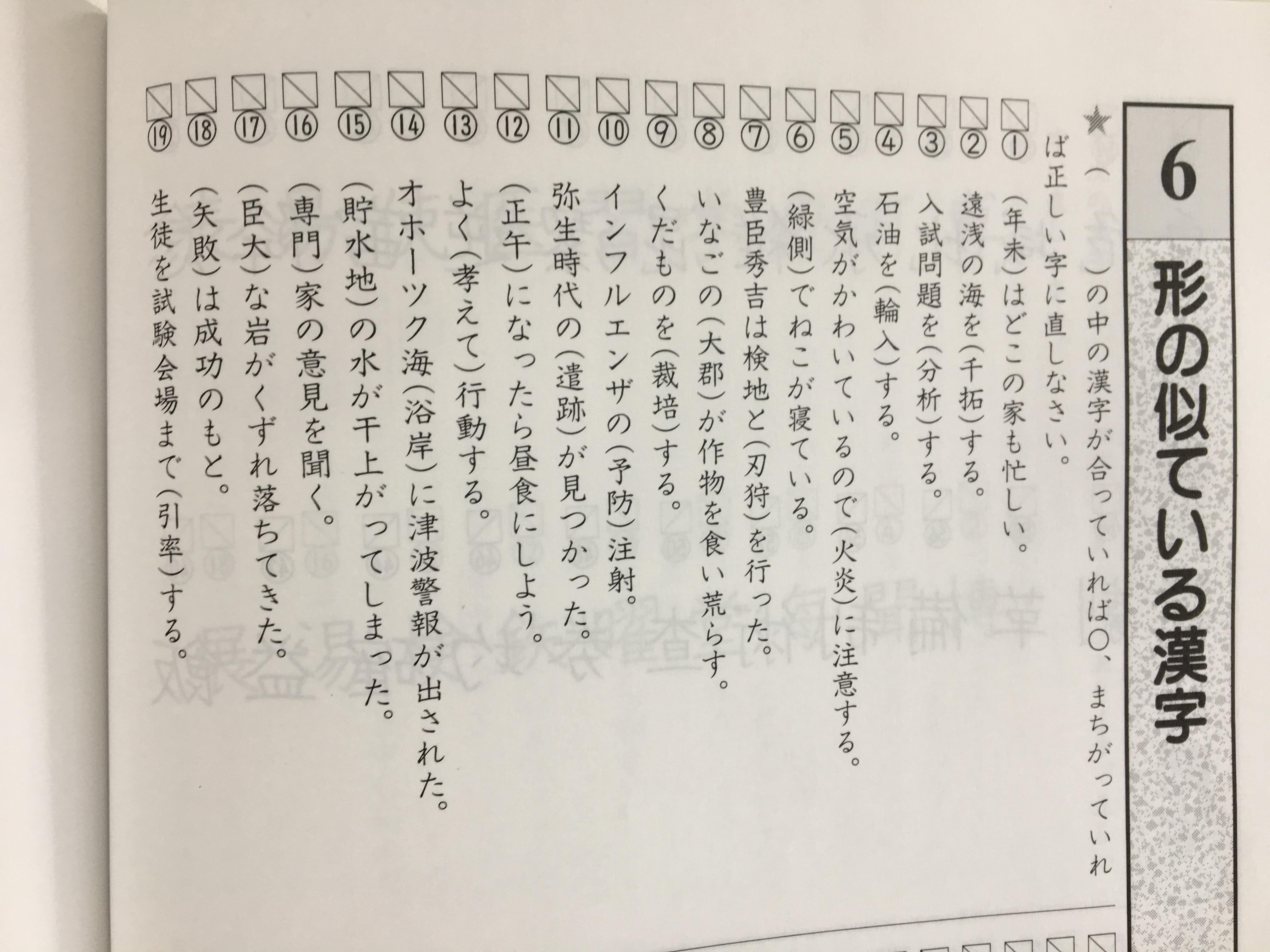 似 て いる 漢字